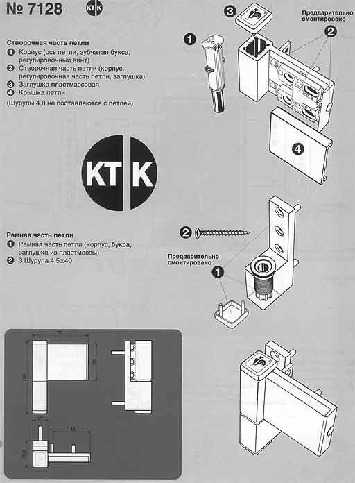 Инструкция Дверные Петли.Rar